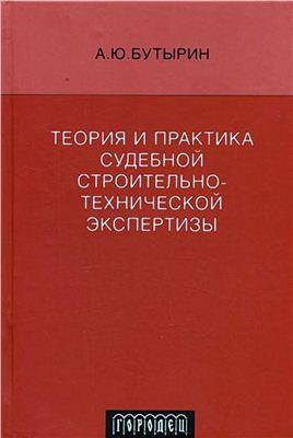 Бутырин А.Ю. Теория и практика судебной строительно-технической экспертизы