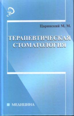 Царинский М.М. Терапевтическая стоматология