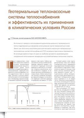 Васильев Г.П. Геотермальные теплонасосные системы теплоснабжения и эффективность их применения в климатических условиях России