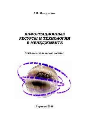 Мандрыкин А.В. Информационные ресурсы и технологии в менеджменте