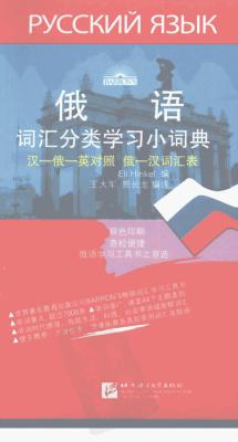 Хэнкель Э. Barron's Русский язык: краткий учебный тематический словарь (китайско-русско-английское сопоставление)