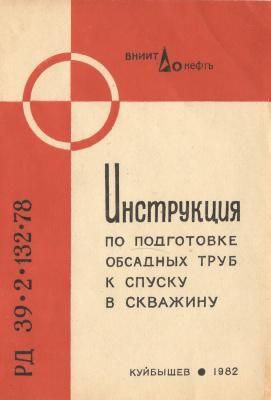 РД 39-2-132-78 Инструкция по подготовке обсадных труб и спуску в скважину