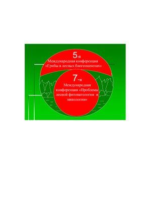 Юрков А.П. и др. Исследование развития эффективного симбиоза люцерны хмелевидной с грибом арбускулярной микоризы Glomus intraradices