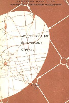 Крюков В.И. (ред.) Моделирование возбудимых структур
