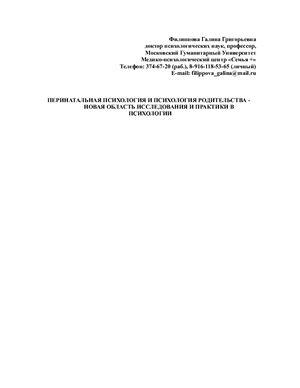 Филиппова Г.Г. Перинатальная психология и психология родительства