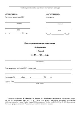 Календарно-тематичне планування. Інформатика. 5 клас (Нова програма)