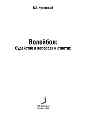 Кунянский В.А. Волейбол: Судейство в вопросах и ответах