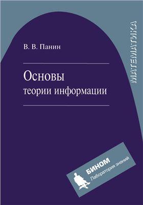 Панин В.В. Основы теории информации