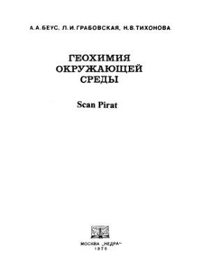 Беус А.А., Грабовская Л.И., Тихонова Н.В. Геохимия окружающей среды