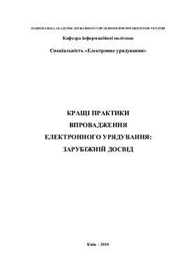 Синицький К. та ін. Кращі практики впровадження електронного урядування: зарубіжний досвід