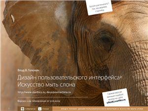 Головач В.В. Дизайн пользовательского интерфейса 2. Искусство мыть слона