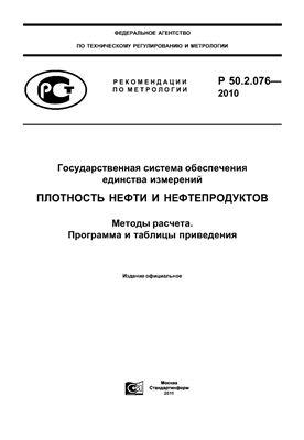 Р 50.2.076-2010. Рекомендации по метрологии. Государственная система обеспечения единства измерений. Плотность нефти и нефтепродуктов. Методы расчета. Программа и таблицы приведения
