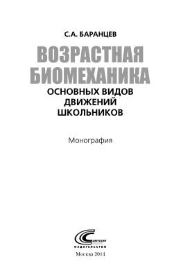 Баранцев С.А. Возрастная биомеханика основных видов движений школьников