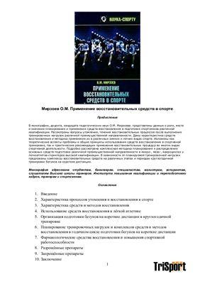 Мирзоев О.М. Применение восстановительных средств в спорте