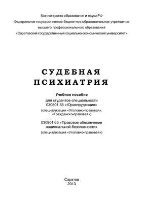 Федулов О.И. Судебная психиатрия