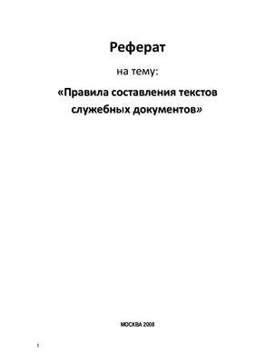 Реферат - Правила составления текстов служебных документов