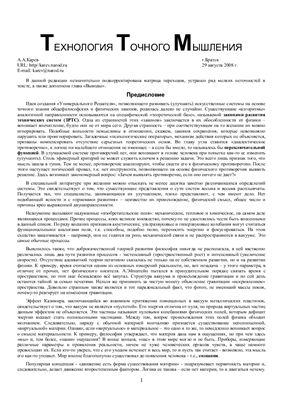Карев А.А. Технология точного мышления