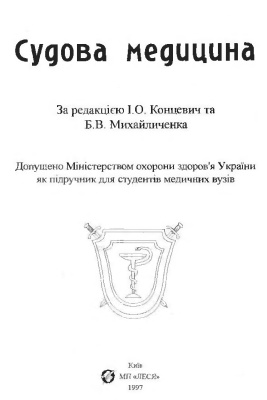 Концевич І.О., Михайличенко Б.В. (ред.) Судова медицина
