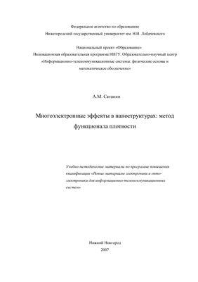 Сатанин А.М. Многоэлектронные эффекты в наноструктурах: метод функционала плотности