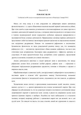 Павлов И.П. Рефлекс цели