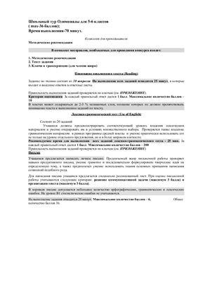School Olympics in English for the Kaliningrad Region Олимпиадное задание 5-6 класс