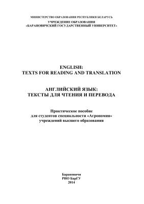 Зубрицкая Л.С., Сухецкая А.В. (сост.) English: texts for reading and translation