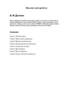 Дьячков В.М. Высоте нет предела