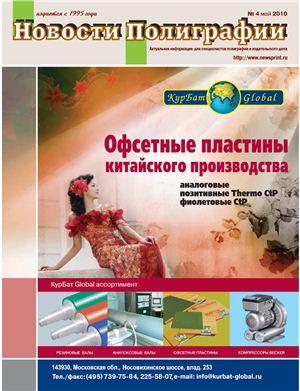 Новости полиграфии 2010 №4