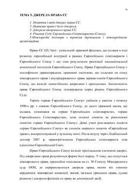 Аракелян М.Р., Василенко Н.Д. Курс лекцій по праву Європейського Союзу (часть 2)
