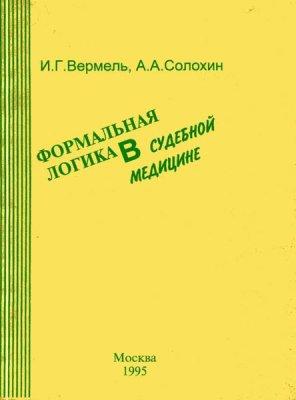Вермель И.Г., Солохин А.А. Формальная логика в судебной медицине