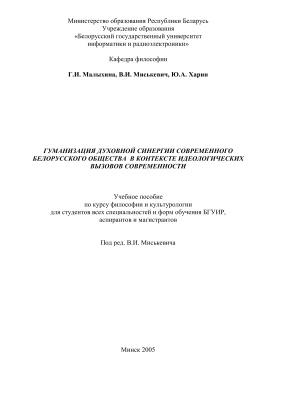 Малыхина Г.И. Гуманизация духовной синергии современного белорусского общества в контексте идеологических вызовов современности