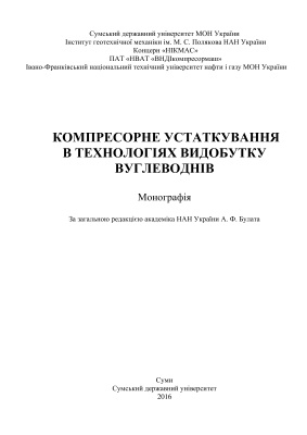 Булат А.Ф., Кирик Г.В., Бондаренко Г.А. та ін. Компресорне устаткування в технологіях видобутку вуглеводнів