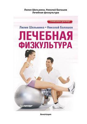 Шельмина Лилия, Балашов Николай. Лечебная физкультура