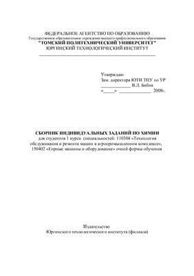 Еремин Л.П. Сборник индивидуальных заданий по химии (с примерами решения)