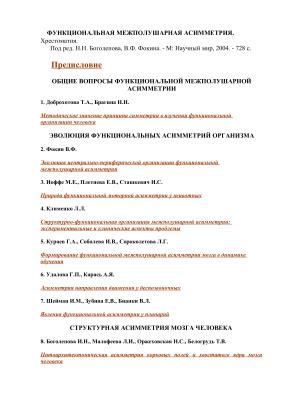 Боголепов Н.Н., Фокин В.Ф. (ред.) Функциональная межполушарная асимметрия. Хрестоматия