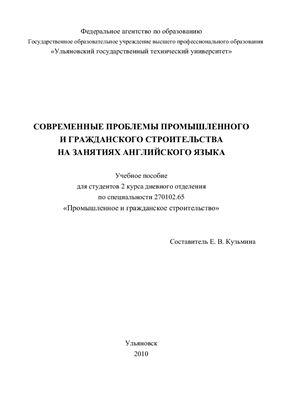 Кузьмина Е.В. (сост.) Современные проблемы промышленного и гражданского строительства на занятиях английского языка