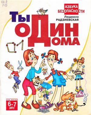 Радзиевская Л. Ты один дома. 6-7 лет