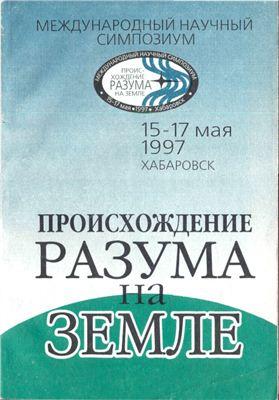 Симаков В.И. (ред.) Происхождение разума на Земле: Материалы международного научного симпозиума 15-18 мая 1997 г. Хабаровск