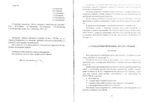 Павлов В.А., Залазаева Н.А. Соединения разъёмные