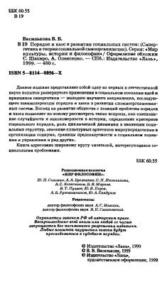 Василькова В.В. Порядок и хаос в развитии социальных систем