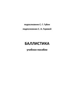 Губин С.Г., Горовой С.А. Баллистика