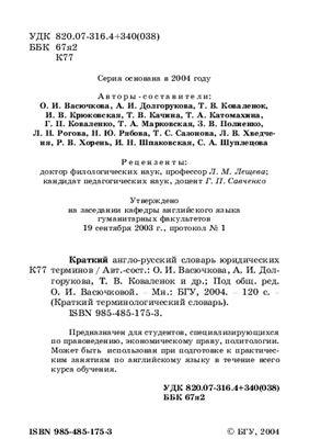 Васючкова О.И. (ред.). Краткий англо-русский словарь юридических терминов