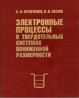 Кравченко А.Ф., Овсюк В.Н. Электронные Процессы в Твердотельных Системах Пониженной Размерности