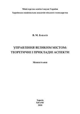 Бабаєв В.М. Управління великим містом: теоретичні і прикладні аспекти
