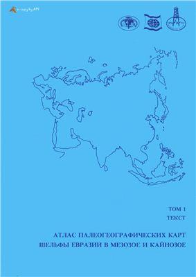 Алексеев М.Н., Архангелов А.А. и др. Атлас палеогеографических карт. Шельфы Евразии в мезозое и кайнозое. Том 1