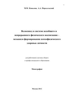 Ковылин М.М., Передельский А.А. Велосипед в системе всеобщего и непрерывного физического воспитания - механизм формирования психофизического здоровья личности