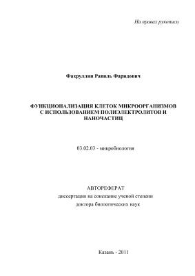 Фахруллин Р.Ф. Функционализация клеток микроорганизмов с использованием полиэлектролитов и наночастиц