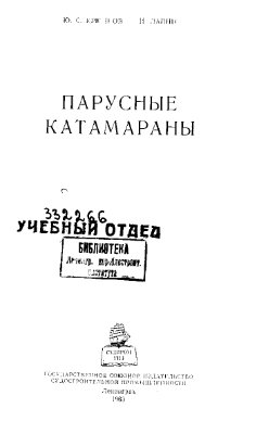 Крючков Ю.С., Лапин В.И. Парусные катамараны