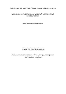 Митина А.М. (сост.) Научная командировка Методические указания по английскому языку для аспирантов, соискателей и магистров