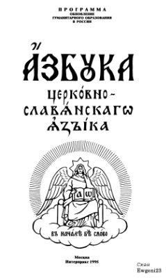 Арефьев П.Г., Кузнецов В.В. Азбука церковнославянского языка